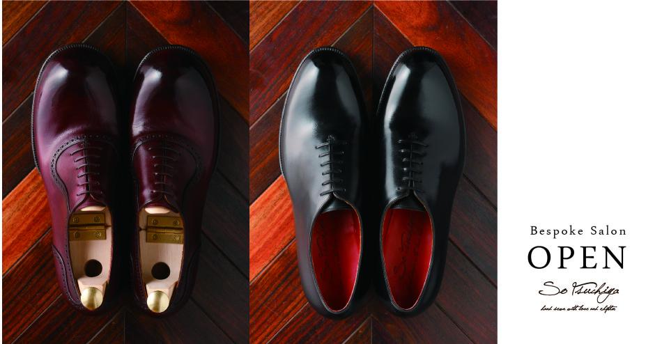 手作り靴教室・靴工房 ビスポーク靴