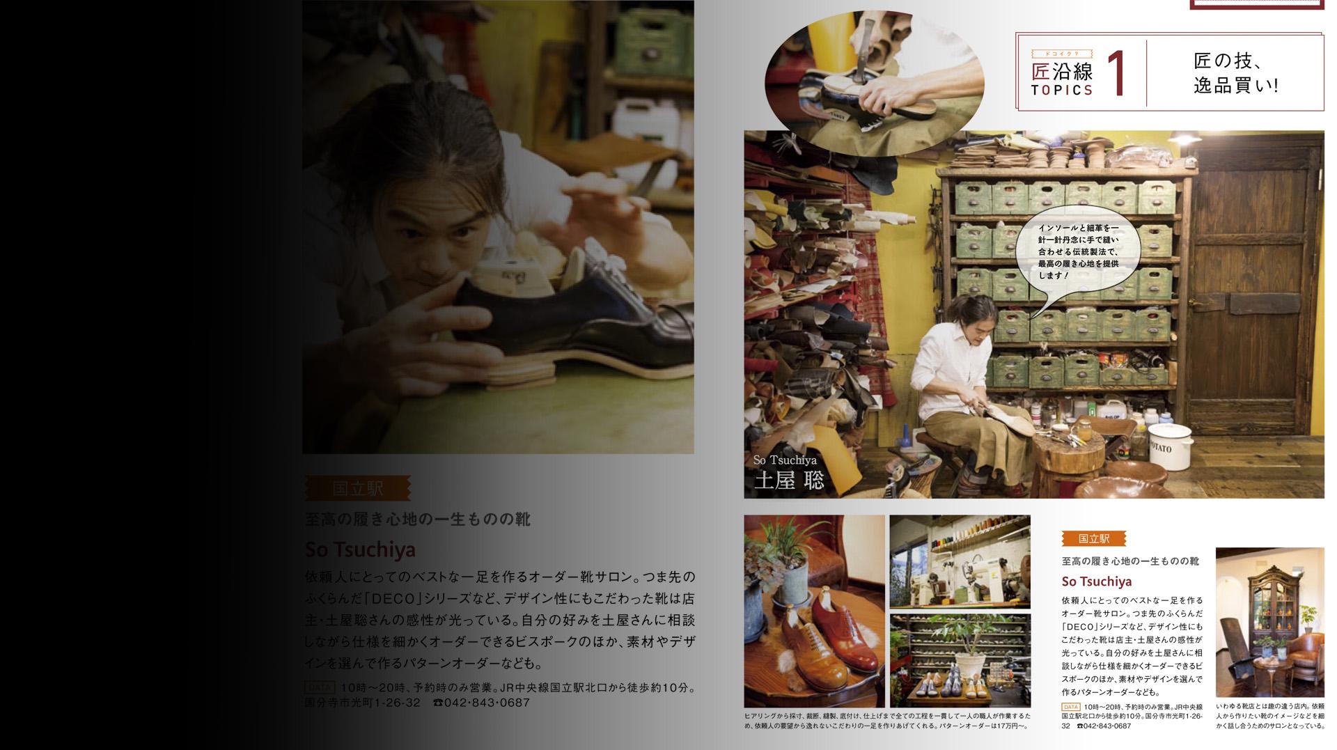 So Tsuchiyaビスポーク靴店(東京)